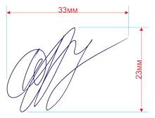 Пример расчета размеров факсимиле
